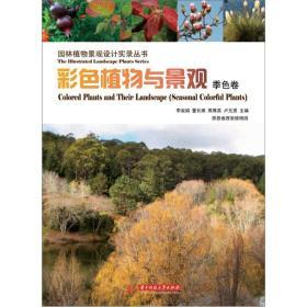 彩色植物与景观(季色卷)