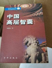 中国高层智囊:影响当今中国发展进程的人.一