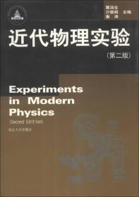 近代物理实验(第2版)