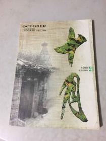 十月 (1999年第4期)包挂刷