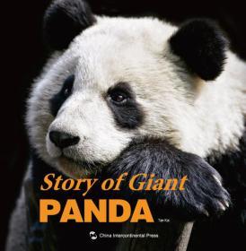 熊猫的故事(英文版)(精装礼品画册)