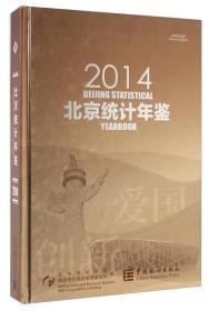 北京统计年鉴