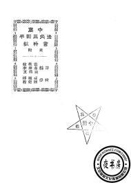 【复印件】高中平面三角法教科书-高中用-1933年版-