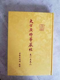 《大方广佛华严经》80卷 全12册