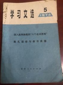 学习文选 1974(5)