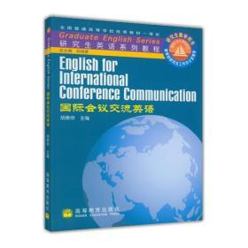 研究生英语系列教程:国际会议交流英语