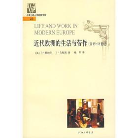 近代欧洲的生活与劳作