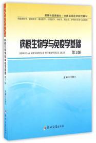 病原生物学与免疫学基础(第2版)
