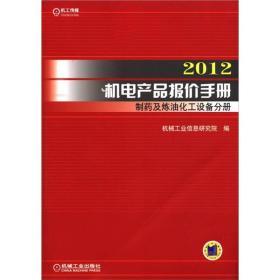 2012机电产品报价手册 制药及炼油化工设备分册