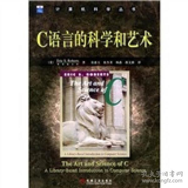 C语言的科学和艺术 9787111159711