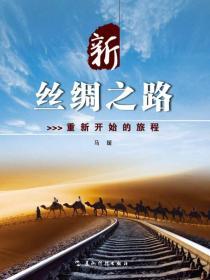 新丝绸之路:重新开始的旅程