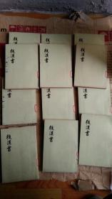 后汉书全十二册 1973年印刷