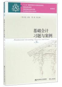 基础会计习题与案例(第5版)