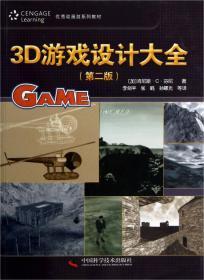 正版ue-9787504649836-3D游戏设计大全(第二版)