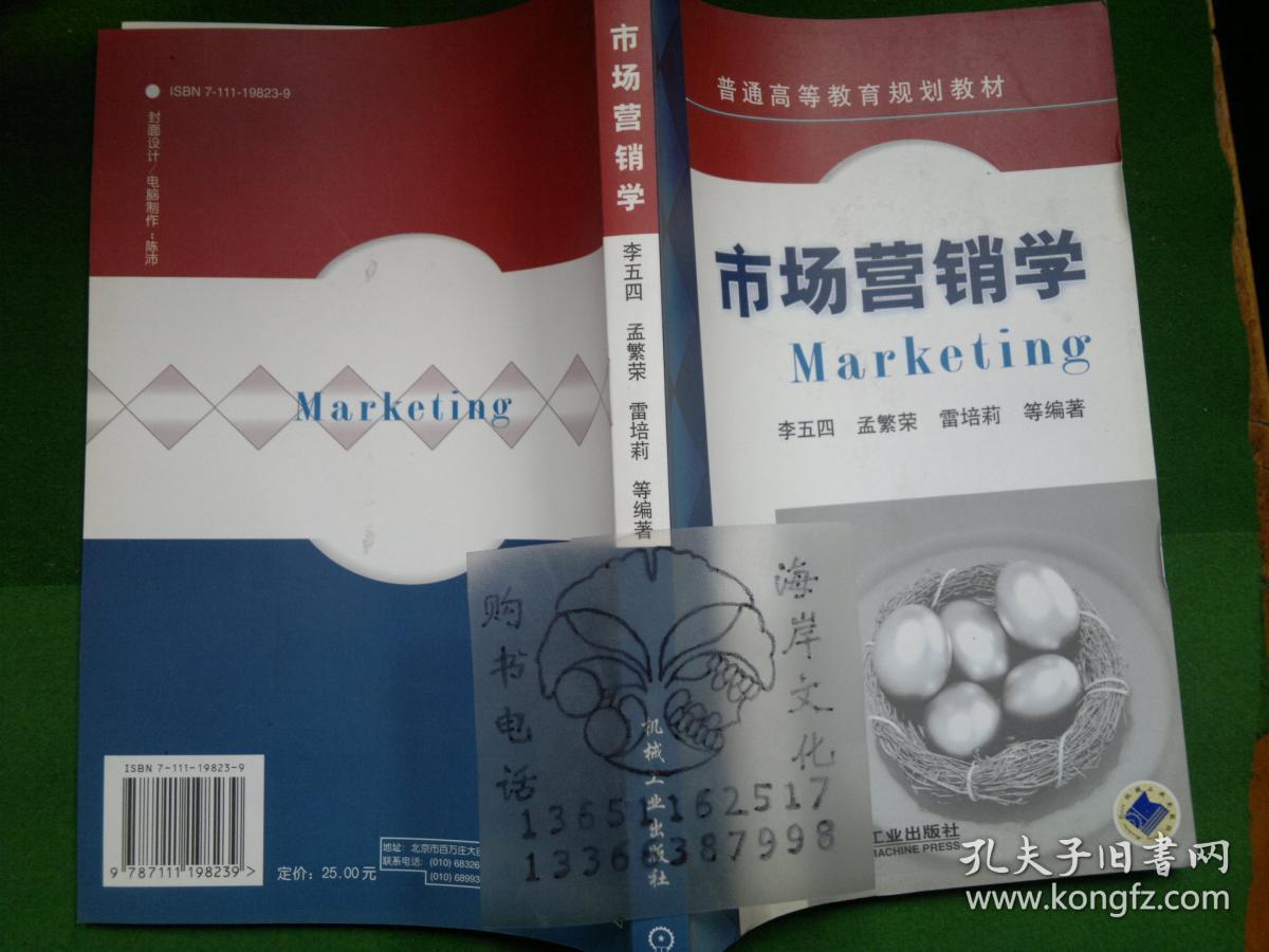 市场营销学——普通高等教育规划教材/李五四等编++