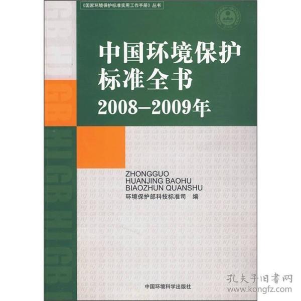 中国环境保护标准全书