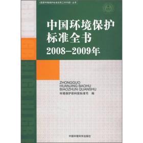 《国家环境保护标准实用工作手册》丛书:中国环境保护标准全书:(2008-2009年)