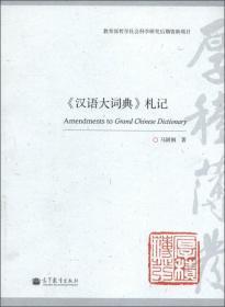 汉语大词典札记  马固钢