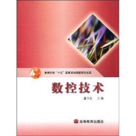 """教育科学""""十五""""国家规划课题研究成果:数控技术"""