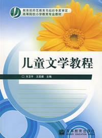 二手儿童文学教程 方卫平 高等教育出版社9787040143461