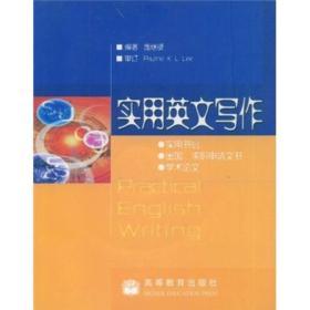 二手实用英文写作 庞继贤主编 高等教育出版社9787040150575