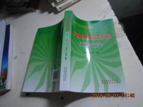 云南县域经济发展新模式研究