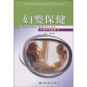 妇婴保健舒剑萍高等教育出版社9787040176575s