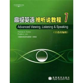 高级英语视听说教程1