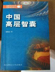 中国高层智囊 (五)