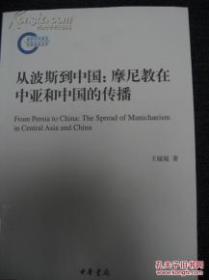 【正版】从波斯到中国:摩尼教在中亚和中国的传播