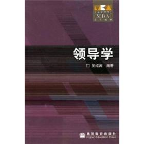 工商管理硕士MBA系列教材:领导学