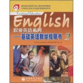 職業英語系列:基礎英語教學指導書2