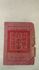 婴儿出生证  杭州 1954年