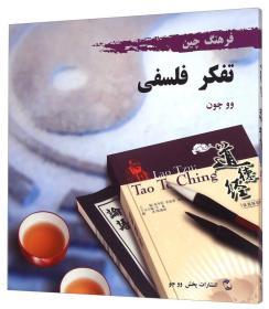 中国文化系列丛书·中国文化:哲学思想(波斯语)
