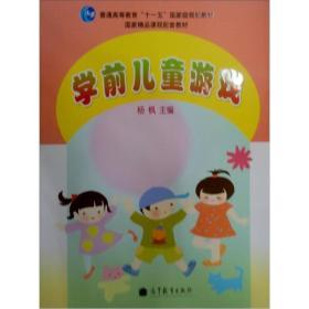 学前儿童游戏 杨枫 高等教育出版社 9787040194005