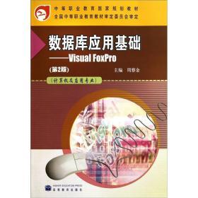 计算机及应用专业中等职业教育国家规划教材·数据库应用基?。篤isual FoxPro(第2版)