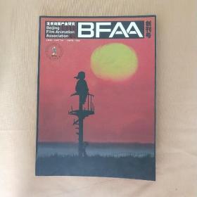 BFAA 北京动画产业研究 创刊号
