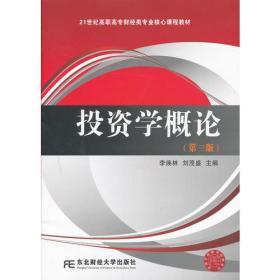 投资学概论第三3版李焕林刘茂盛东北财经大学出版社9787565411885