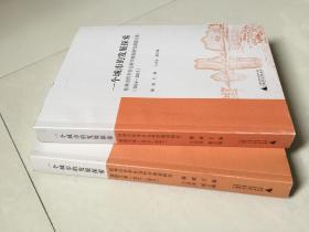 一个城市的发展探索,桂林市哲学社会科学规划研究课题文集2014-2015