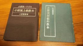 小源流师范科教本、小源流上集教本(两册合售)日文书