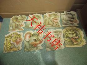 经典生肖童话:龙的故事、猪的故事等8本合售(硬精装)(书名见图)