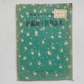《新编简字特别课本》--拼音文字史料丛书(57年1版1印 印数:4000册 扫叶山房的影印本)