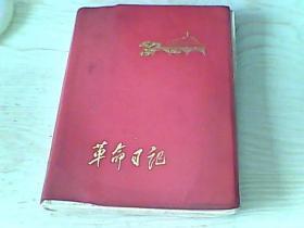 革命日记(1972年)【记录的内容价值很高,且有样板戏插图页】