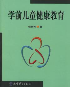 学前儿童健康教育 9787504122766 欧新明 教育科学出版社