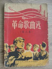 革命歌曲选(第二集) (扉页有林彪元帅指示)