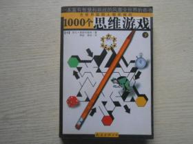 1000个思维游戏(下册)