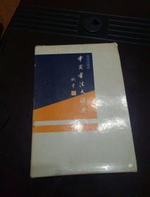 中国书法大辞典