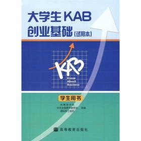 大学生KAB创业基础(试用本)(学生用书)