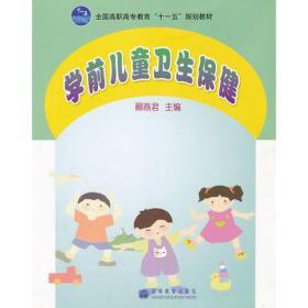 学前儿童卫生保健(全国高职高专教育十一五规划教材)