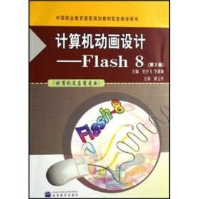 计算机动画设计:Flash 8(计算机及应用专业)(第2版)